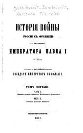 Исторія войны Россіи с Франціей в царствованіе императора Павла I в 1799 году