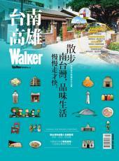 台南高雄Walker(SP No.61): 台灣最美的風景在這裡~散步南台灣,品味生活