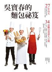 吳寶春的麵包祕笈: 27年功夫、34道麵包食譜大公開!