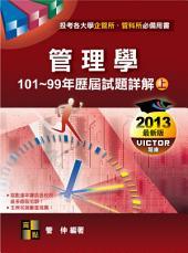 管理學歷屆試題詳解(上)(101~99年): 企管所.管科所