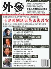 《外參》第19期: 王兆國劉延東黃孟復涉案