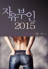 자유부인 2015