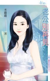 老公別再見~戀愛向前走之二: 禾馬文化水叮噹系列1138