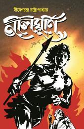 Nil Ghurni(Bengali)