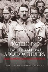 Темная харизма Адольфа Гитлера: Ведущий миллионы в пропасть