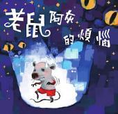 老鼠阿灰的煩惱: 小兵快樂讀本06