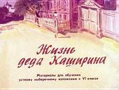 Жизнь деда Каширина (Диафильм)