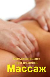 Омолаживание при помощи массажа