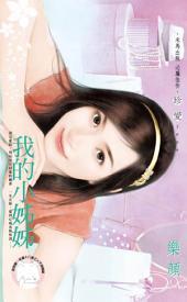 我的小姊姊《限》: 禾馬文化珍愛系列236