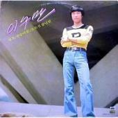 [드럼악보]한송이 꿈-이수만: Greatest Hits(1983.12) 앨범에 수록된 드럼악보