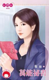 萬能祕書《限》: 禾馬文化紅櫻桃系列453