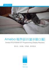 Ameba程序设计(显示接口篇): Ameba RTL8195AM IOT Programming (Display Modules)