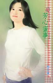 芳心蜜事: 禾馬文化甜蜜口袋系列027