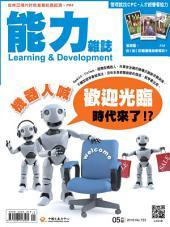 能力雜誌2016/05號723期: 機器人喊歡迎光臨的時代來了!?