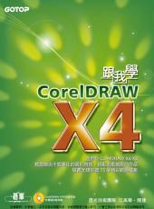跟我學CorelDRAW X4 (電子書)