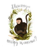 Dlaczego małpy są cwane?