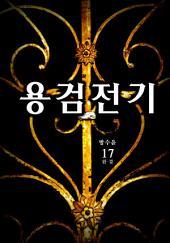 용검전기 17권 완결