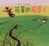 孤單的稻草人: 自然故事花園41