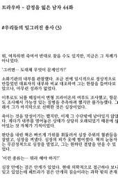 [연재] 트라우마 - 감정을 잃은 남자 44화