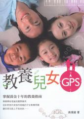 教養兒女GPS