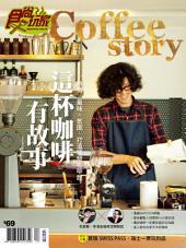 食尚玩家: 這杯咖啡有故事
