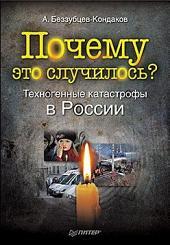 Почему это случилось?: техногенные катастрофы в России
