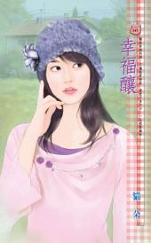 幸福釀: 禾馬文化甜蜜口袋系列534