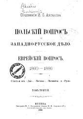 Сочиненія И.С. Аксакова, 1860-1886: Том 3