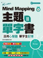 Mind Mapping主題單字書Ⅱ: LS007
