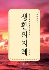 행복의 창 3 - 생활의 지혜
