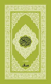 Quran-e-Karim 11 Line (1-15 Para): Idara-E-Deeniyat