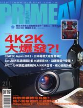 PRIME AV新視聽電子雜誌 第211期