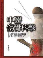 中醫傷骨科學: 結構醫學