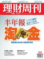 理財周刊834期 半年報 淘金