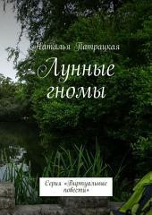 Катерина. Лунные гномы. Серия «Виртуальные повести»