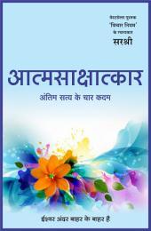 Aatmasakshatkar: Antim Satya Ke Char Kadam
