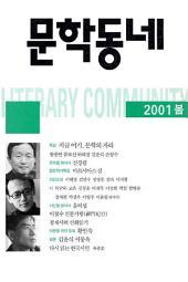 계간 문학동네 2001년 봄 통권 26호