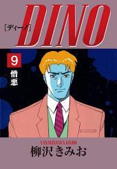 DINO(9)憎悪