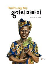 왕가리 마타이 : 아프리카의 푸른 희망 - 꿈을 주는 현대인물선14