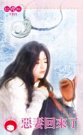 惡妻回來了: 禾馬文化紅櫻桃系列1355