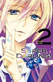 Super Darling!(2)