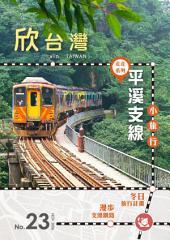 欣台灣NO.23: 走走系列 ─ 平溪支線小旅行