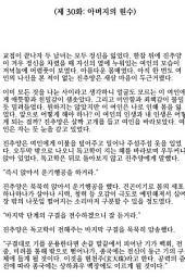 [연재] 금선탈각-황금꽃의 전설 30화