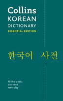 Korean Essential Dictionary: All the Words You Need, Every Day (Collins Essential)