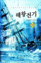 해왕전기 10