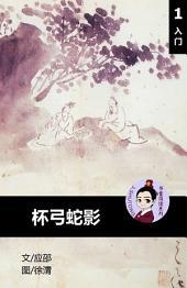 杯弓蛇影-汉语阅读理解 Level 1 , 有声朗读本: 汉英双语