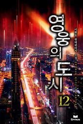 영웅의 도시 12(완결)