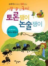 (원)개미와 베짱이