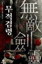[연재]무적검령_23화(1권_10장 마공 1)