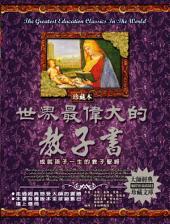 世界最偉大的教子書: 德威文化110